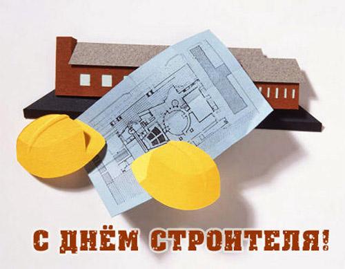 Анимации поздравления с днем строителя